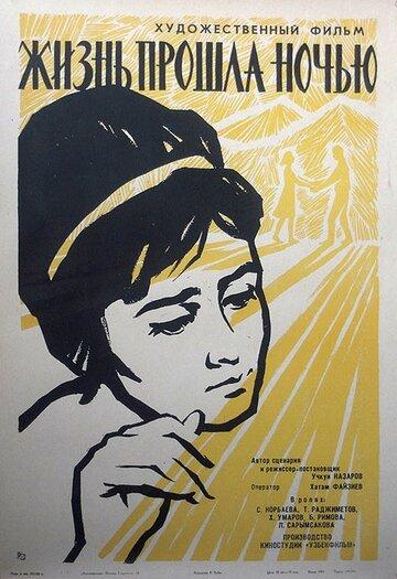 Жизнь прошла ночью (1964) полный фильм