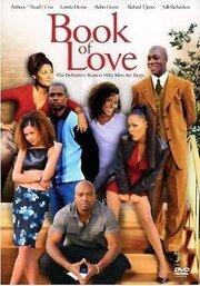 Книга любви (2002)