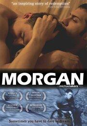 Смотреть онлайн Морган