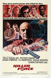 Отряд убийц (1976)