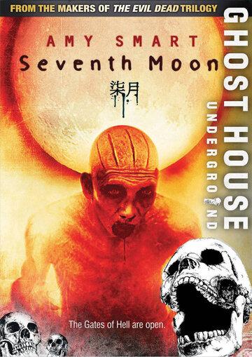 Седьмая луна (Seventh Moon)