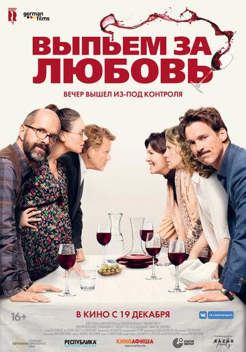 Выпьем за любовь (2018) (2018) — отзывы и рейтинг фильма