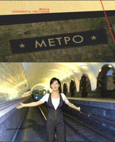 Советская империя. Метро | SATRip