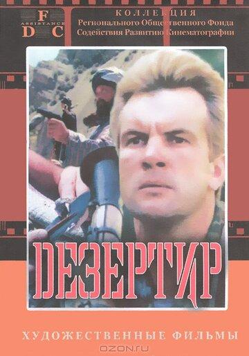 Дезертир (1997)