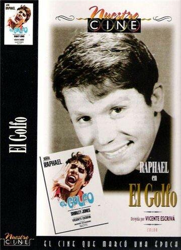 Хулиган (1969)
