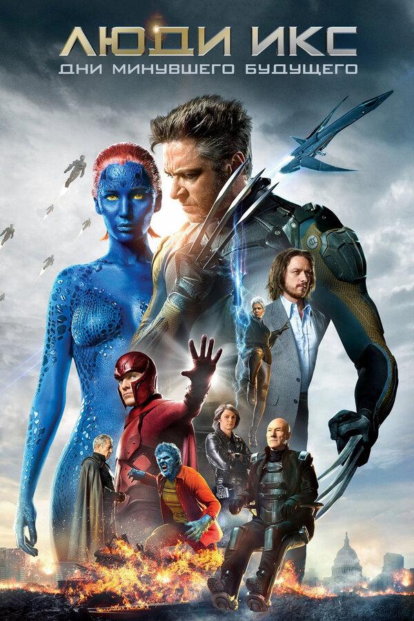 Отзывы к фильму – Люди Икс: Дни минувшего будущего (2014)
