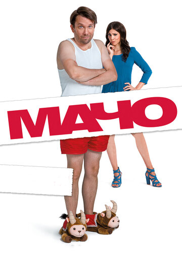 Мачо Мэн / Macho Man (2015)