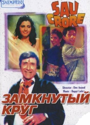 Замкнутый круг (1991)