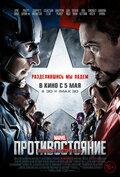 ������ ��������: �������������� (Captain America: Civil War)