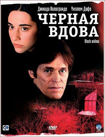 Черная вдова (2005)