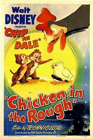 Необычный цыплёнок (1951)