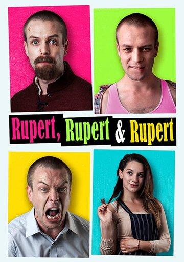 Руперт, Руперт и еще раз Руперт
