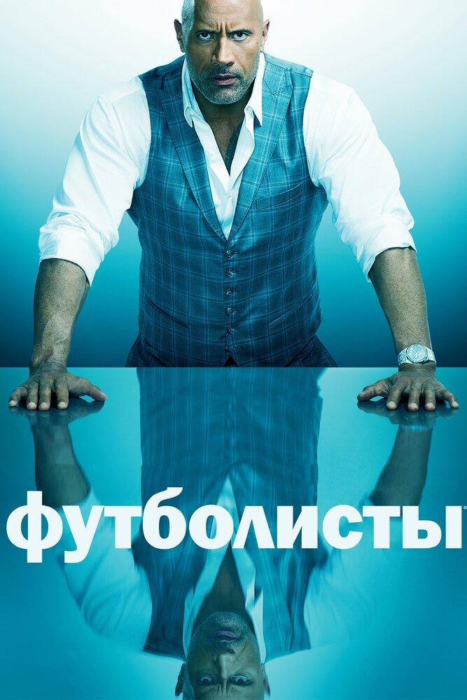 Гравці 1 сезон (2015)