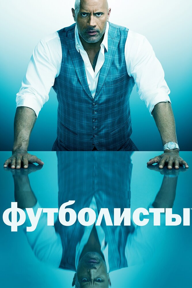 Футболисты / Ballers (2 сезон) 8-9 серия