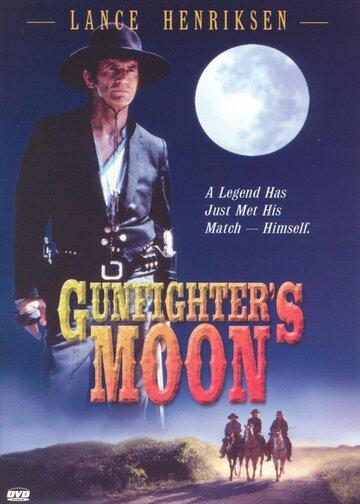 Луна под прицелом (1995)