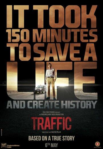 Трафик (2016) полный фильм онлайн