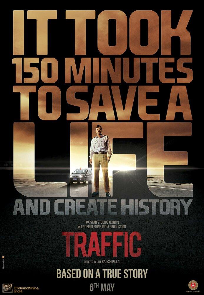 Фильмы Трафик