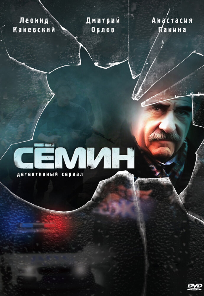 Смотрть бесплато фильмы каневского