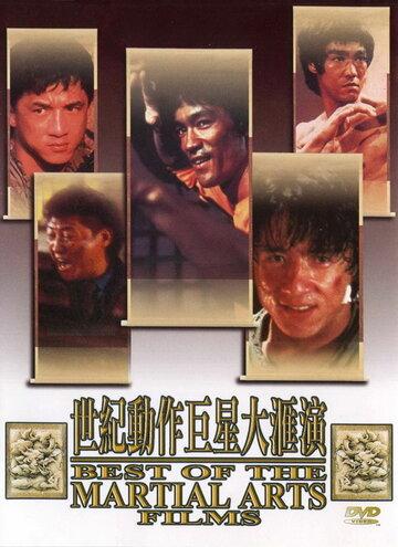 Лучшие в искусстве борьбы (1990) — отзывы и рейтинг фильма