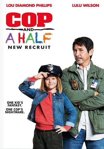 Полицейский с половиной: Новобранец (2017)