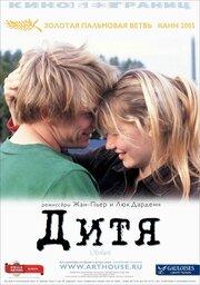 Дитя (2005)