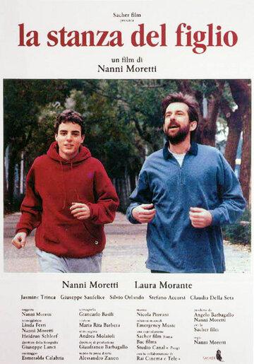 Постер к фильму Комната сына (2001)