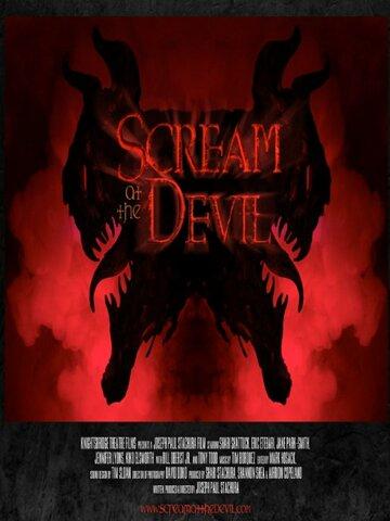 Кричать на дьявола (2015)