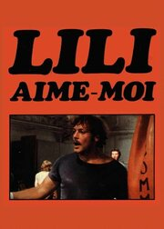 Лили, полюби меня (1975)