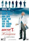 Доктор 'Т' и его женщины (Dr. T & the Women)