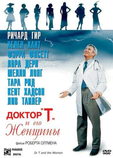 Доктор 'Т' и его женщины