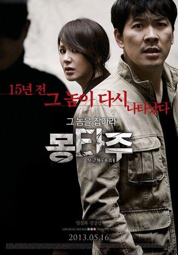 Монтаж (2013) - смотреть онлайн