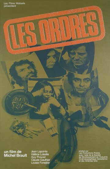 Приказы (1974)