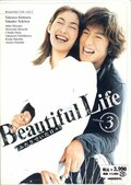 Жизнь прекрасна (2000)