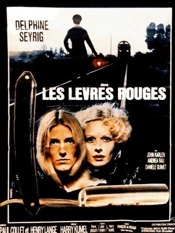 Дочери тьмы (1971)
