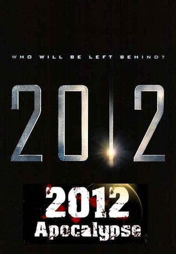 2012 Апокалипсис