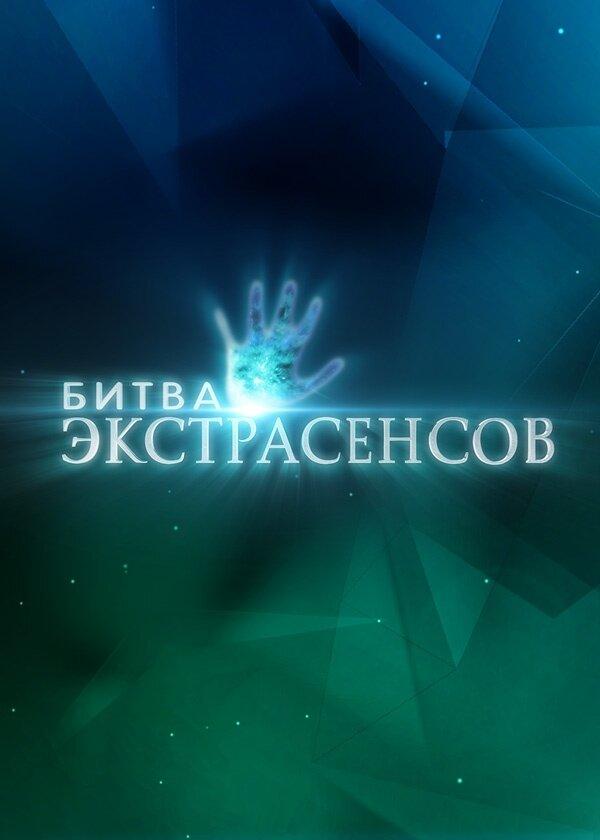 Битва экстрасенсов (2007) смотреть онлайн 1-21 сезон все серии подряд в хорошем качестве