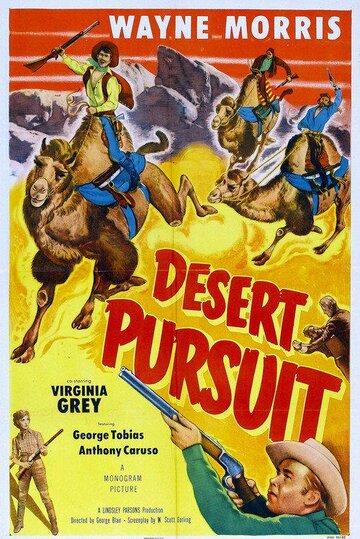 Погоня в пустыне 1952