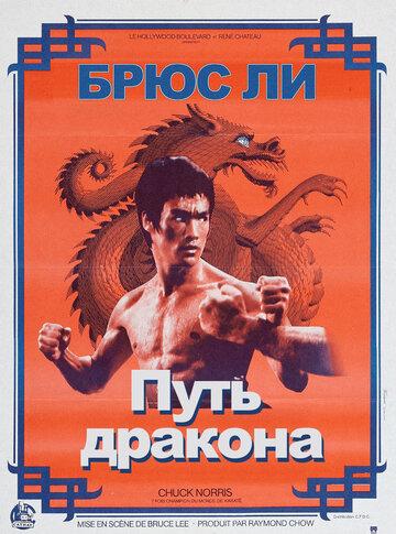 Путь дракона (1972)