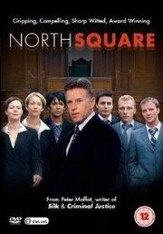 Северный квартал (2000)