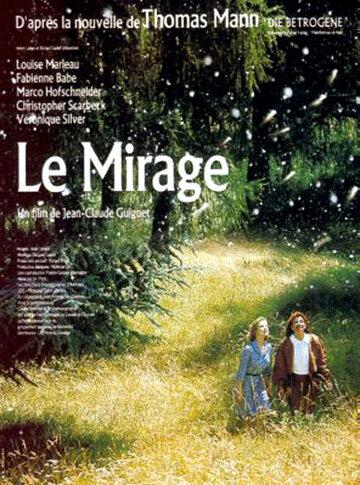 Мираж (1992)