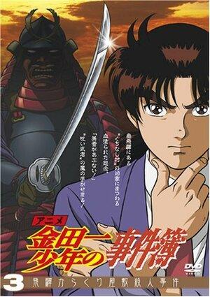 Дело ведет юный детектив Киндаити / Kindaichi Shounen no Jikenbo (1997) / Дело ведёт юный детектив Киндаити (1997)