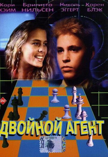 Двойной агент (1992)