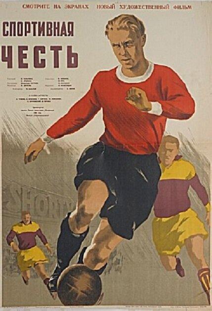 Фильмы Спортивная честь