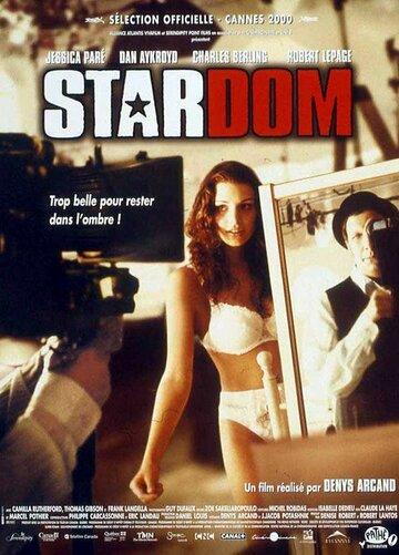 Звездный статус (2000)
