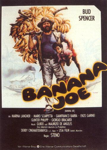 Банановый Джо