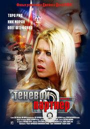 Теневой партнер (2004)