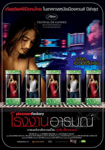 Фабрика удовольствия (2007)