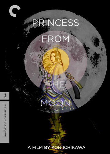 Принцесса с луны (1987)