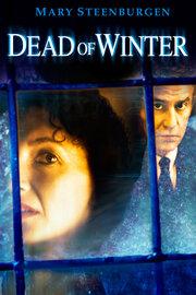 Смотреть онлайн Смерть зимой