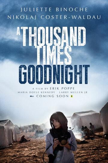 Тысячу раз «спокойной ночи» (2013) смотреть онлайн HD720p в хорошем качестве бесплатно